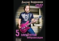 Дмитрий Андрианов — 5 элементов импровизации