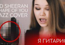 Ed Sheeran - Shape of You (COVER JAZZ)