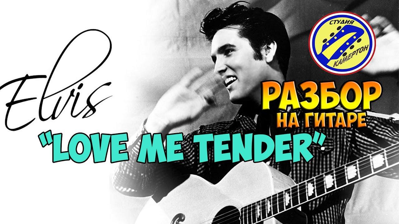 Elvis Presley - Love me tender (Полный разбор на гитаре)Аранжировка