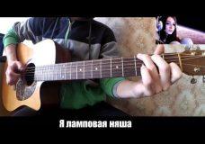 Enjoykin на гитаре
