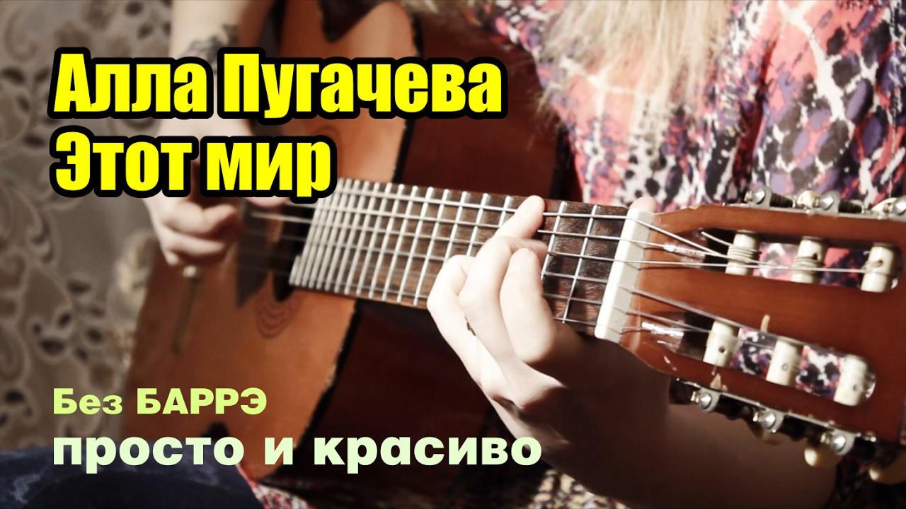 Этот мир придуман не мной - А. Пугачёва На гитаре разбор