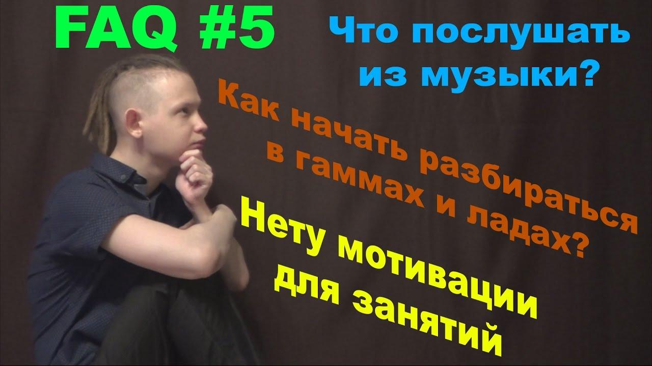 FAQ 5 Где искать мотивацию для занятий; Короткие занятия; Развитие беглости; Гитарная литература