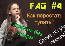 FAQ Сессия 4 Стоит ли учить гаммы и муз. теорию; Как заниматься без гитары