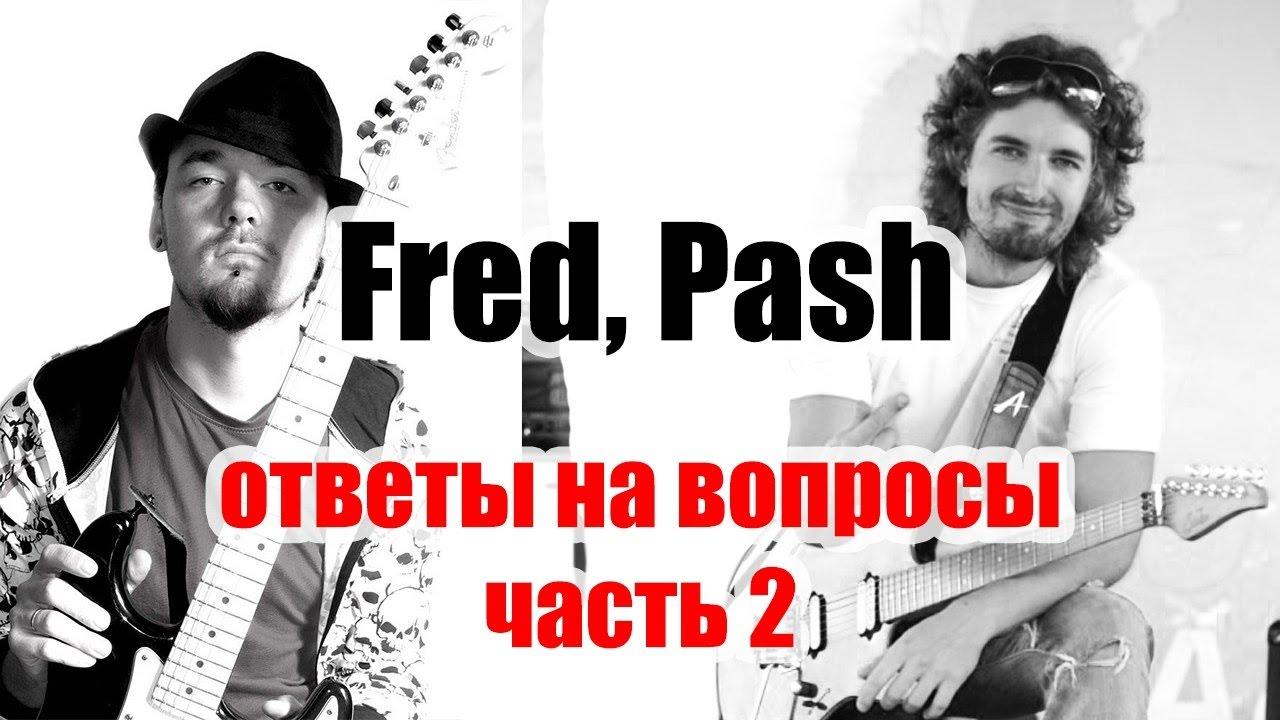 Fred, Pash. Ответы на вопросы, часть 2