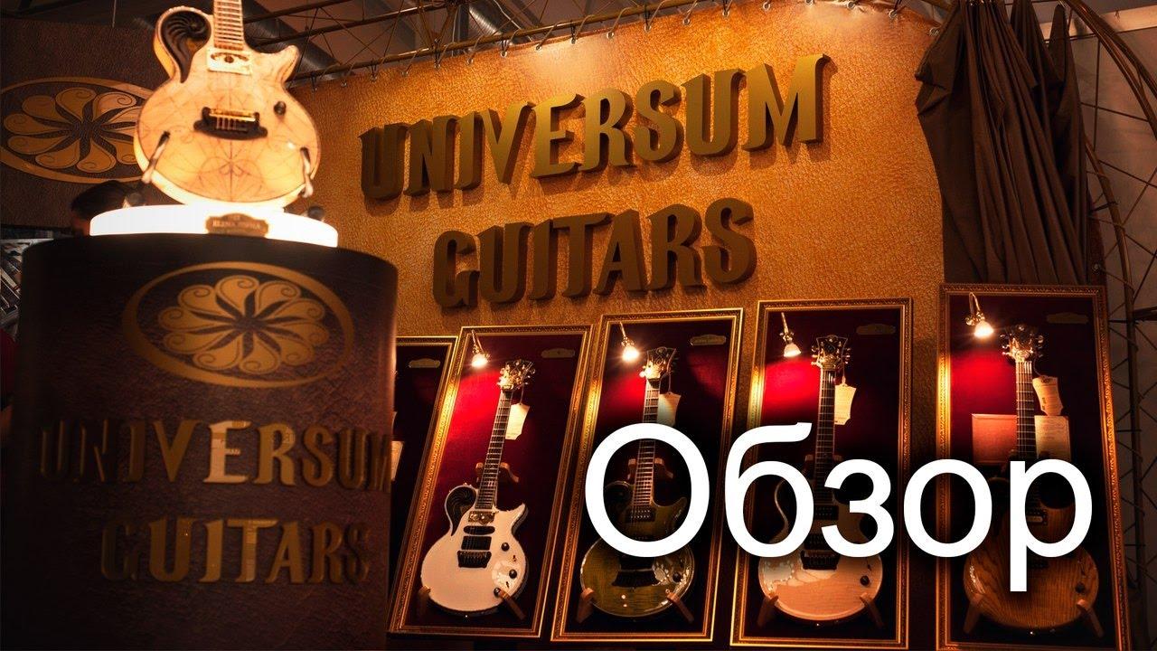 Гитары и Басы Universum Guitars