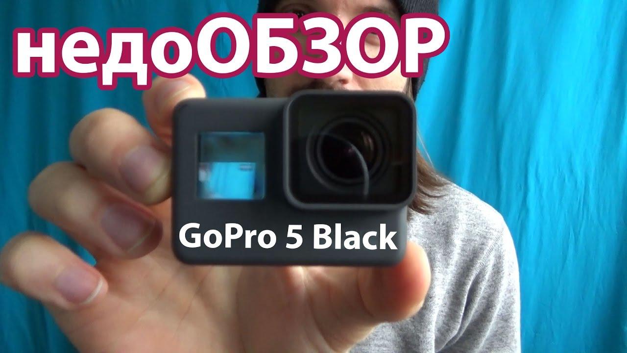 GoPro 5 Black. недоОБЗОР от Собина Михаила. О стабилизации, царапинах и т.п.