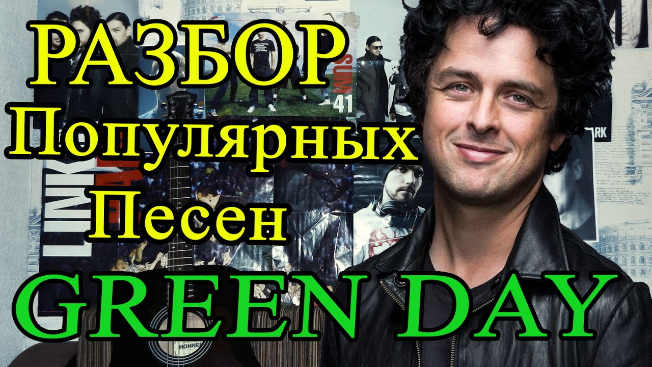 GREEN DAY Популярные Песни Разбор на ГИТАРЕ КОНКУРС (Видео Урок и Аккорды)