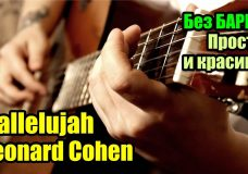 Hallelujah — Leonard Cohen На гитаре разбор