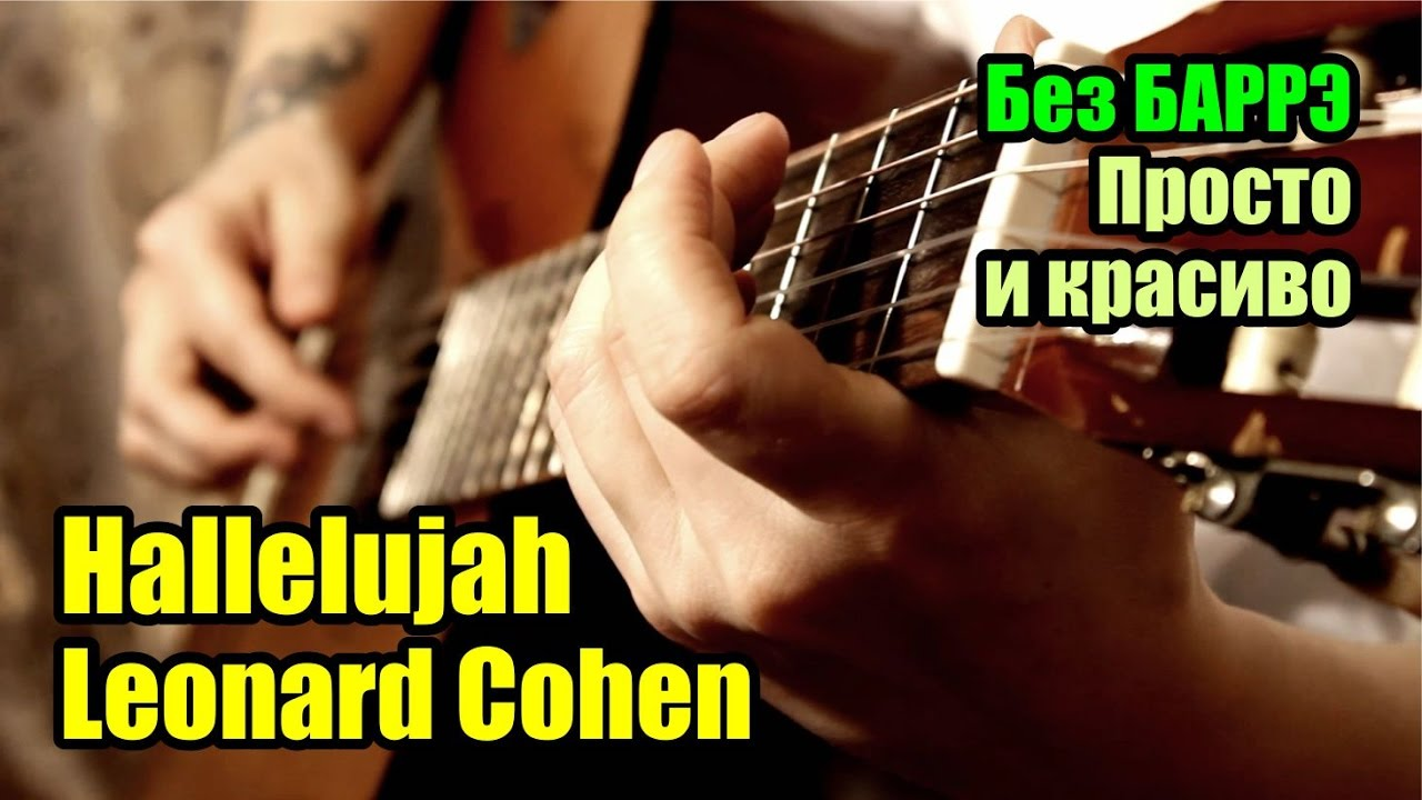 Hallelujah - Leonard Cohen На гитаре разбор