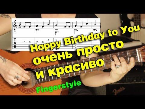 Happy Birthday to You Очень просто Разбор