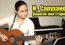 И. Саруханов - Дорогие мои старики На гитаре разбор