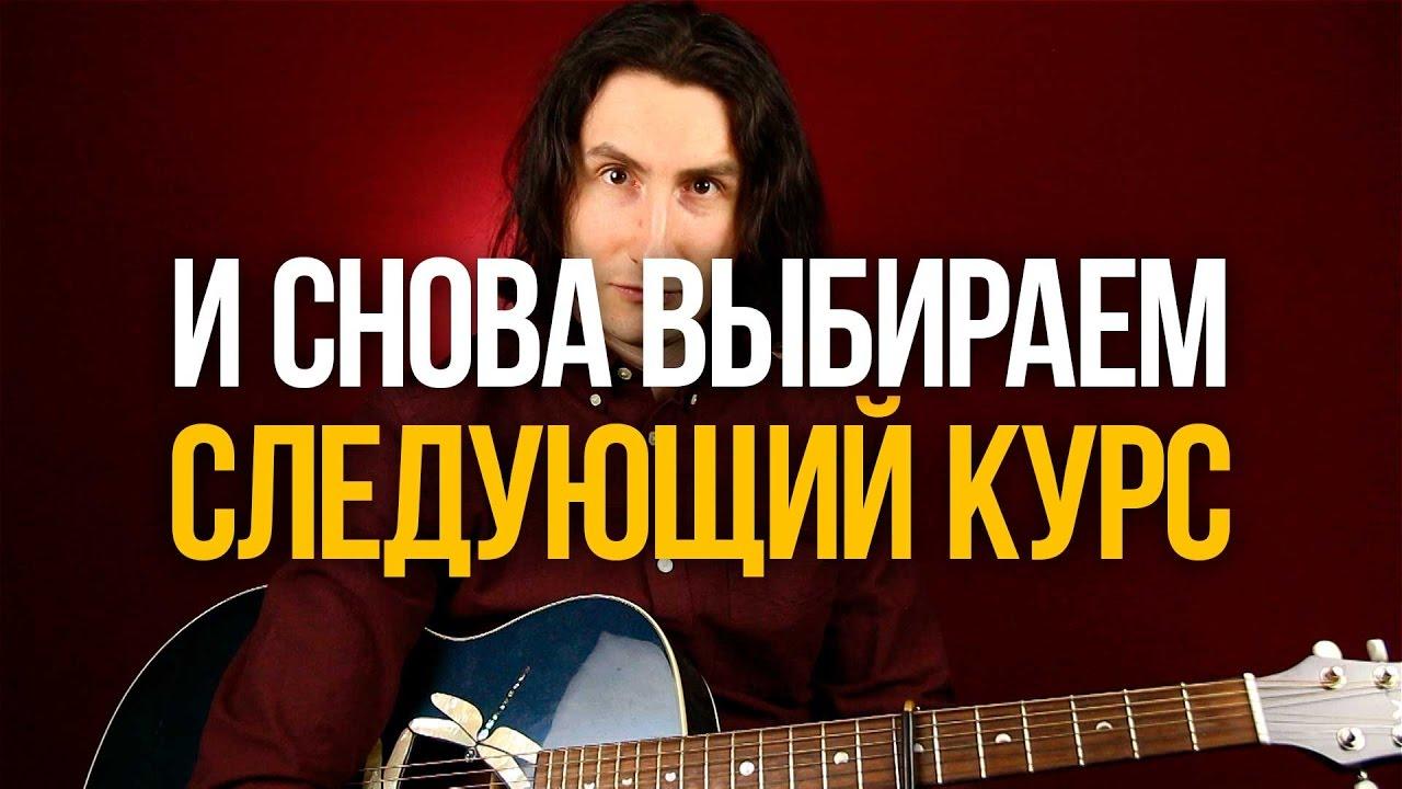 И вновь выбираем, какой курс выйдет следующим - Уроки игры на гитаре Первый Лад