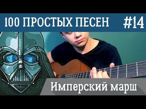 Имперский марш Star Wars 100 простых песен 14