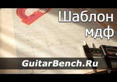 Изготовление гитарного шаблона из МДФ (перезалив от 22.07.2014)