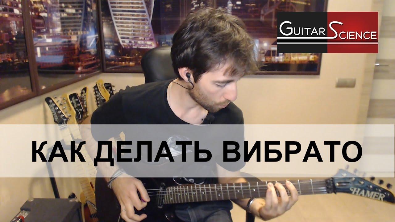 Как делать вибрато на гитаре