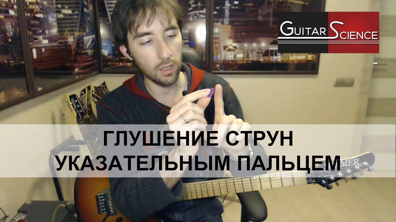 Как глушить струны левой рукой указательным пальцем