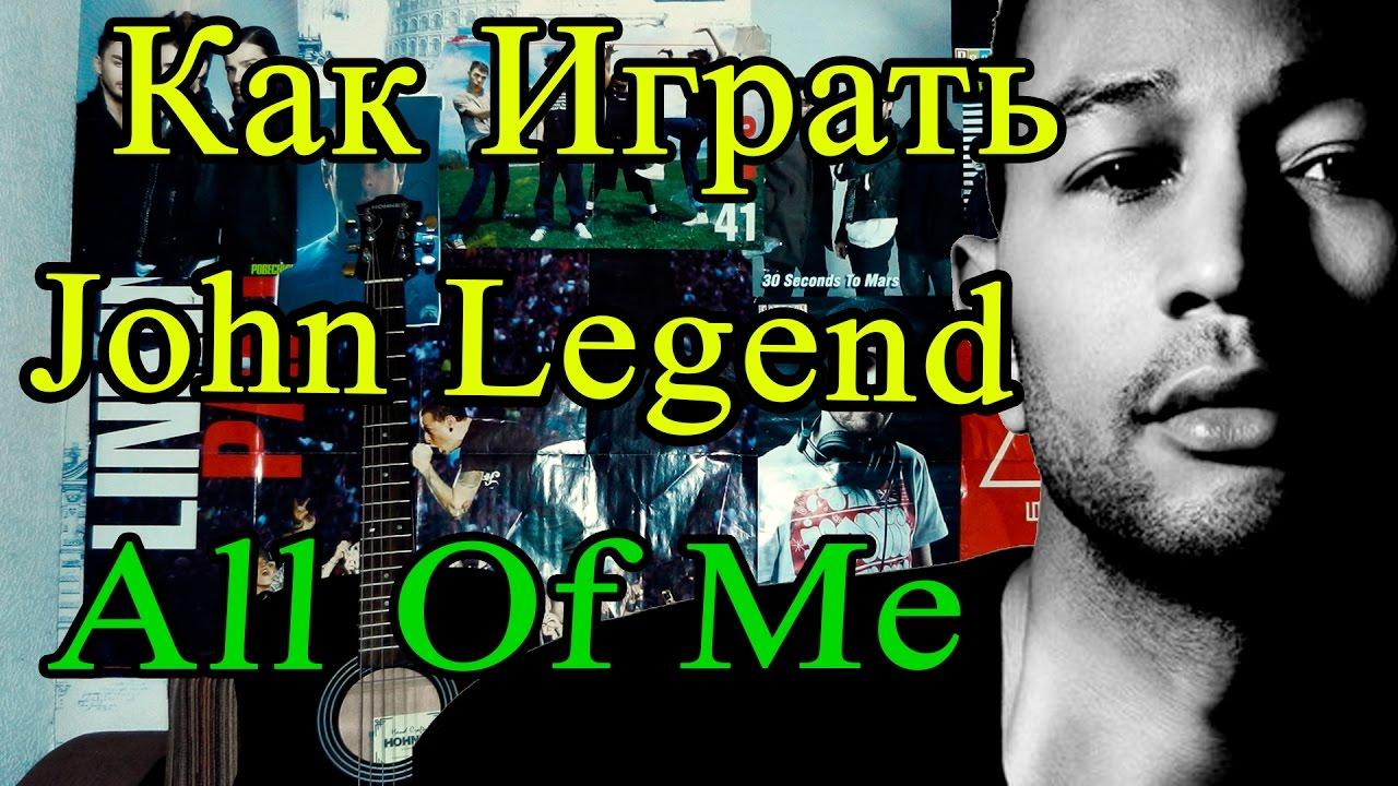 Как Играть 'John Legend - All Of Me' Для Начинающих (Разбор на Гитаре)