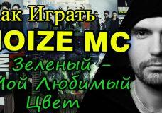 Как Играть 'Noize MC - Зеленый - Мой Любимый Цвет' Разбор На Гитаре (Видео Урок и Аккорды)