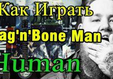 Как Играть 'Rag'n'Bone Man — Human' Разбор На Гитаре (Видео Урок и Аккорды)
