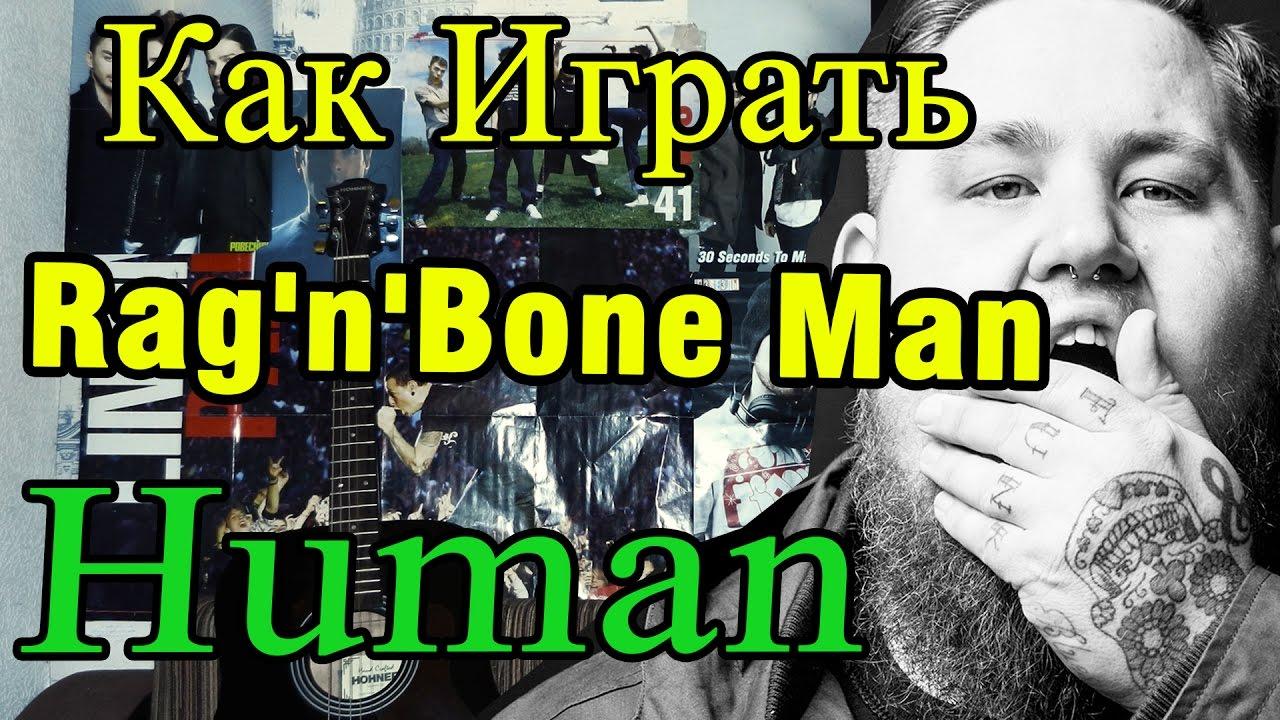 Как Играть 'Rag'n'Bone Man - Human' Разбор На Гитаре (Видео Урок и Аккорды)