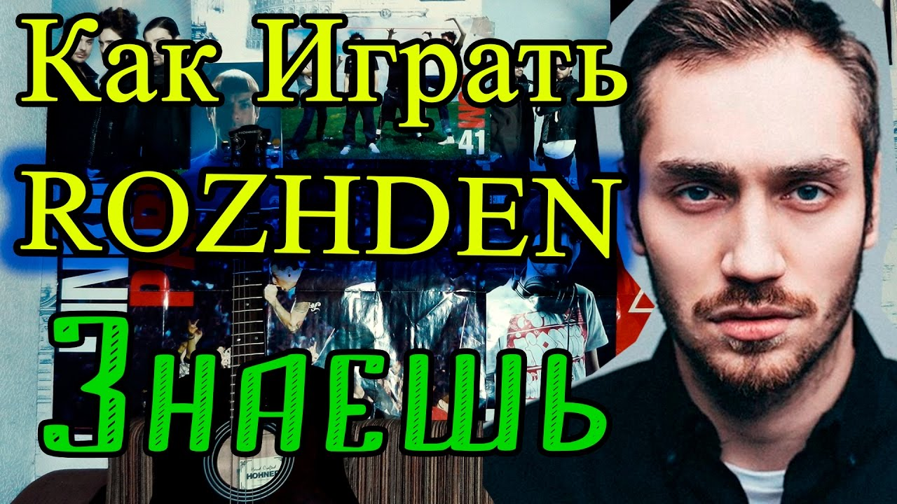 Как Играть 'Рожден Ануси (ROZHDEN) - Знаешь' Разбор На Гитаре (Видео Урок и Аккорды)