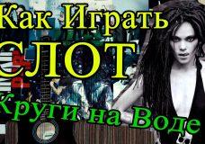 Как Играть 'СЛОТ (Дария Ставрович) — Круги На Воде' Разбор На Гитаре (Видео Урок и Аккорды)