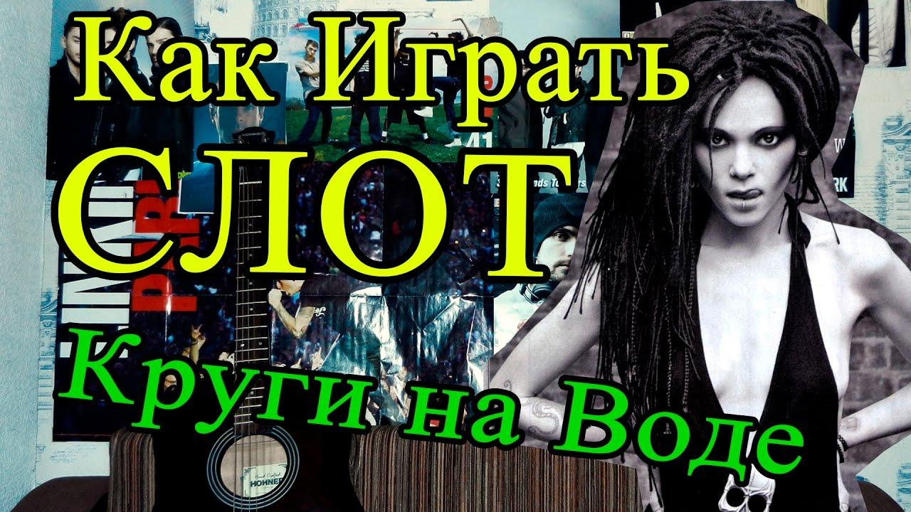 Как Играть 'СЛОТ (Дария Ставрович) - Круги На Воде' Разбор На Гитаре (Видео Урок и Аккорды)