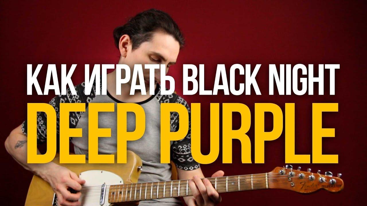 Как играть Black Night Deep Purple - Уроки игры на гитаре Первый Лад