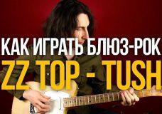 Как играть блюз-рок ZZ Top Tush — Уроки игры на гитаре Первый Лад