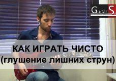 Как играть чисто на электрогитаре (как глушить струны) — уроки игры на электрогитаре