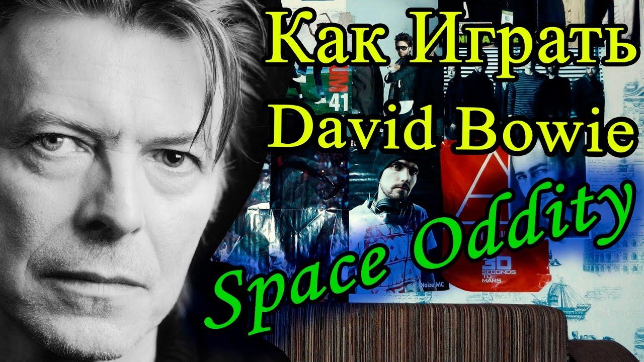 Как Играть DAVID BOWIE - SPACE ODDITY (Major Tom) Разбор На Гитаре (Урок и Аккорды)