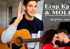 Как играть ЕГОР КРИД & MOLLY - Если ты меня не любишь аккорды (Полный Разбор Песни)