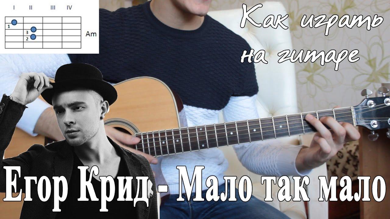 Как играть ЕГОР КРИД - МАЛО ТАК МАЛО на гитаре аккорды БЕЗ БАРРЭ