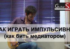 Как играть импульсивно на электрогитаре (как играть медиатором) - уроки электрогитары