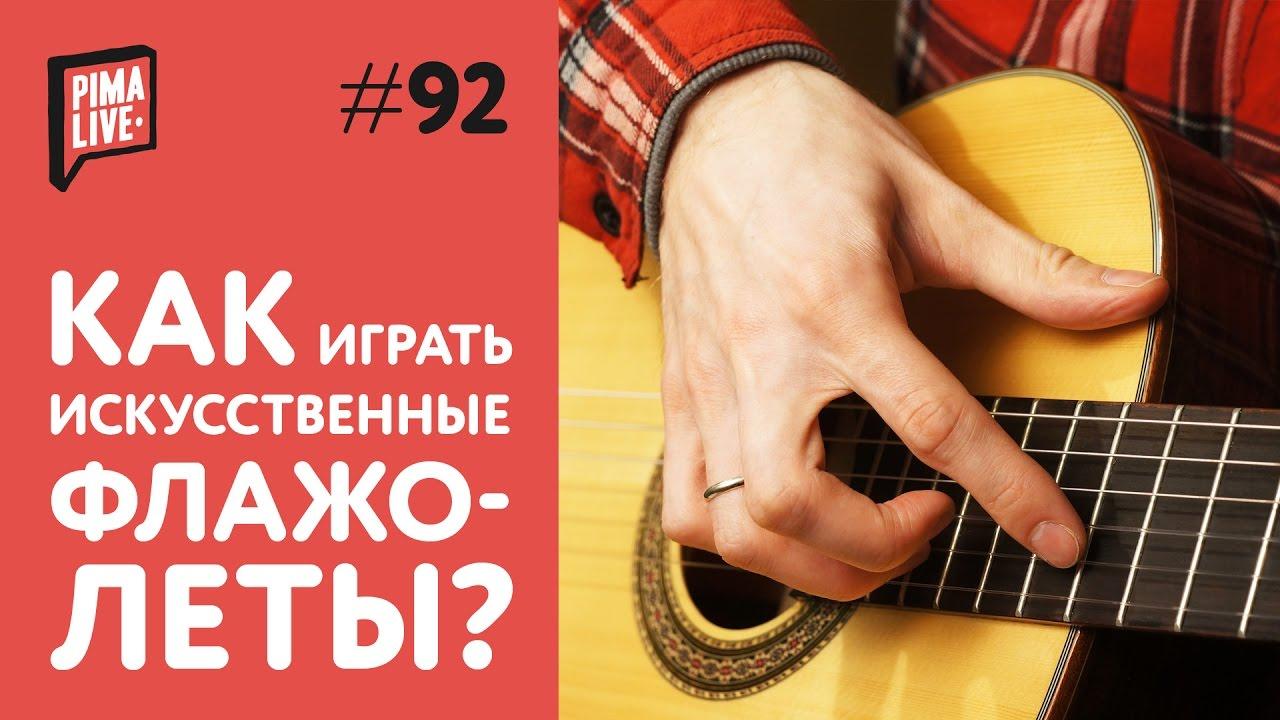 Как играть искусственные флажолеты Уроки гитары