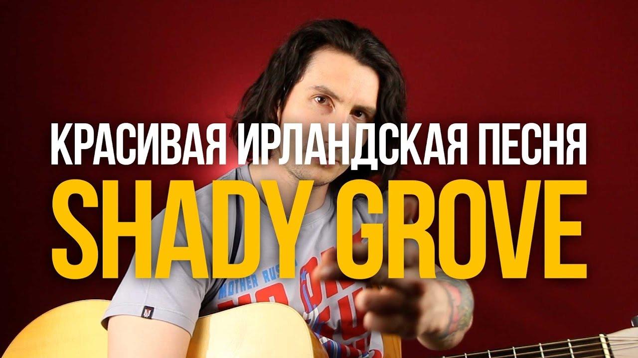 Как играть красивую ирландскую мелодию на гитаре (Shady Grove) - Уроки игры на гитаре Первый Лад