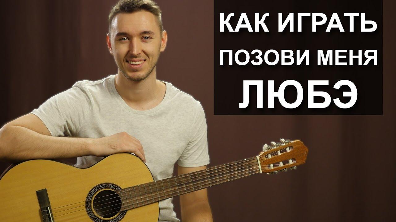 Как играть ЛЮБЭ - ПОЗОВИ МЕНЯ на гитаре урок для начинающих