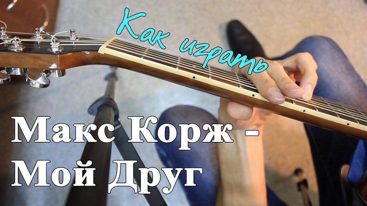 Как играть МАКС КОРЖ - МОЙ ДРУГ аккорды (Полный Разбор Песни)