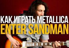 Как играть Metallica Enter Sandman на гитаре — Уроки игры на гитаре Первый Лад