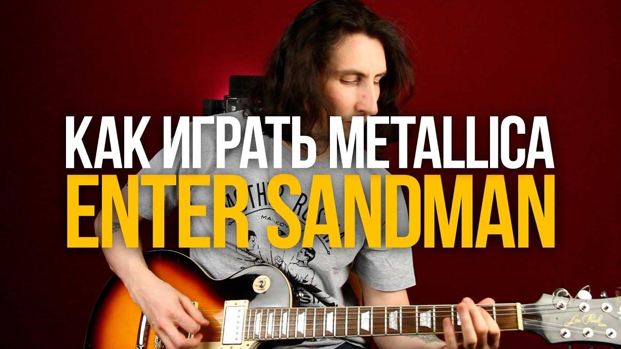 Как играть Metallica Enter Sandman на гитаре - Уроки игры на гитаре Первый Лад