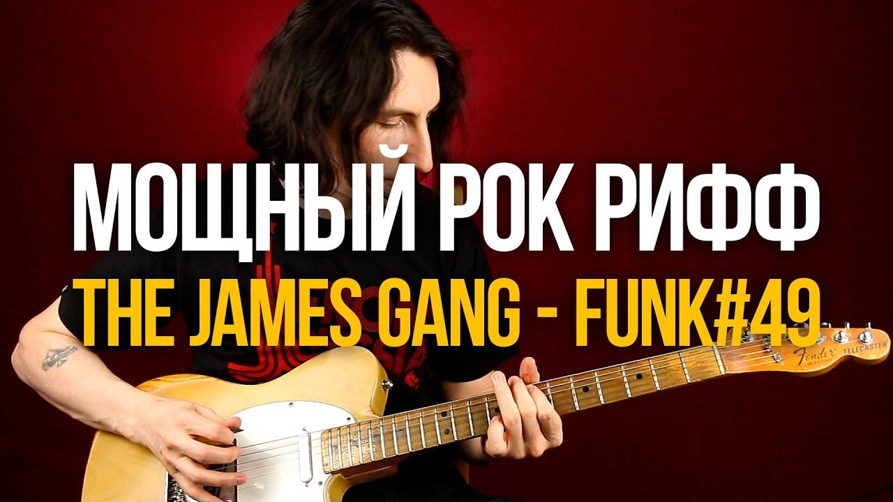 Как играть мощный рок рифф Funk 49 - Уроки игры на гитаре Первый Лад