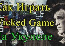 Как Играть на УКУЛЕЛЕ 'Chris Isaak - Wicked Game' Разбор, Видео Урок и Аккорды