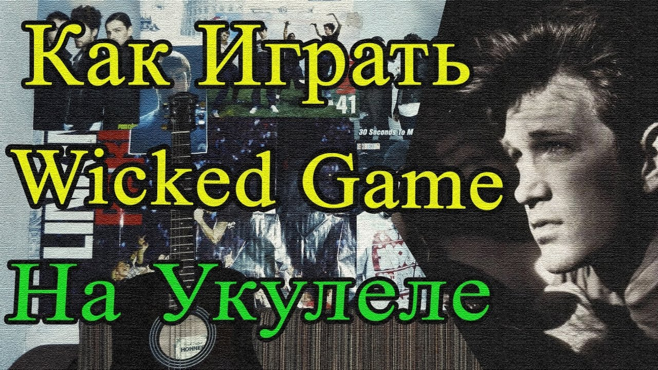 Как Играть на УКУЛЕЛЕ 'Chris Isaak - Wicked Game' Разбор, Видео Урок и Аккорды