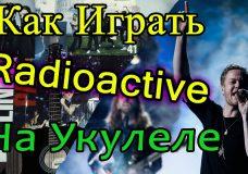 Как Играть на УКУЛЕЛЕ 'Imagine Dragons — Radioactive' Разбор, Видео Урок и Аккорды