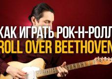 Как играть рок-н-ролл на гитаре - Roll Over Beethoven - Chuck Berry