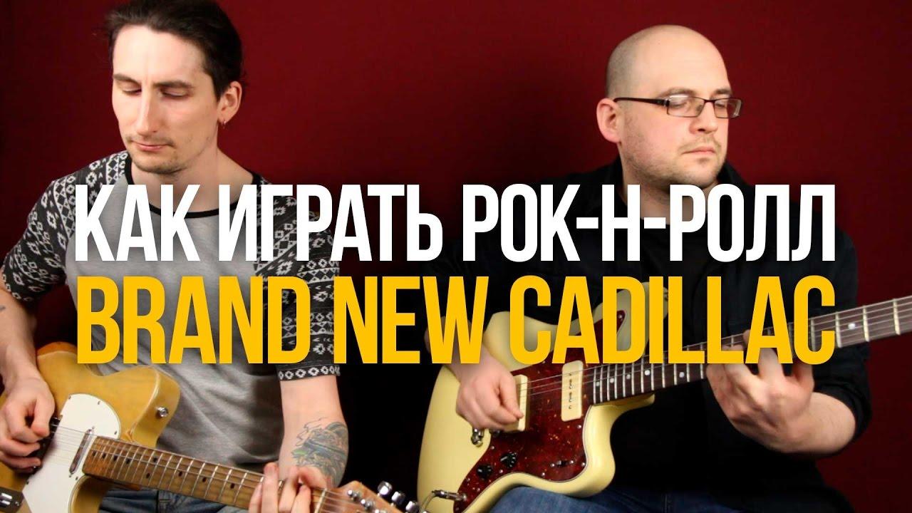 Как играть рок-н-ролл The Clash Brand New Cadillac - Уроки игры на гитаре Первый Лад