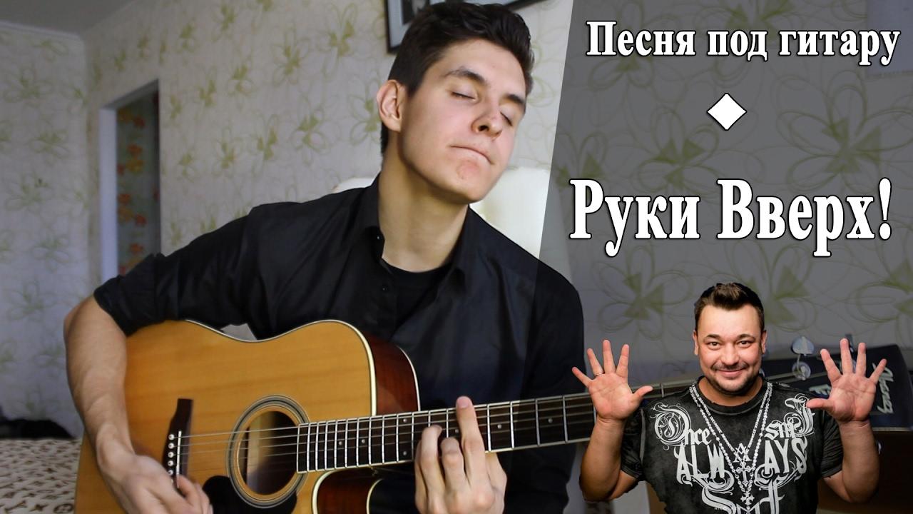 Как играть РУКИ ВВЕРХ - КОГДА МЫ БЫЛИ МОЛОДЫМИ аккорды, разбор песни на гитаре