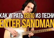 Как играть соло из песни Металлики Enter Sandman - Уроки игры на гитаре Первый Лад
