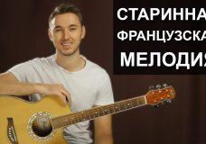 Как играть СТАРИННУЮ ФРАНЦУЗСКУЮ МЕЛОДИЮ на гитаре Видео урок Разбор