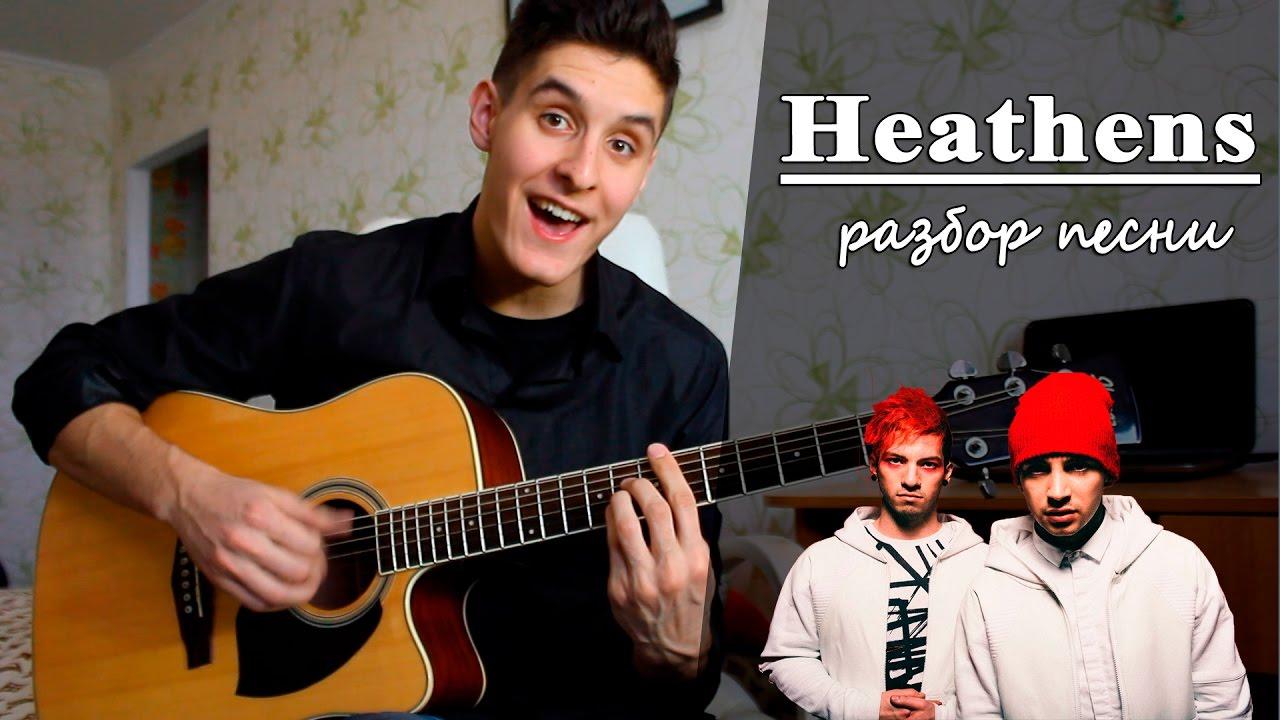 Как играть Twenty one pilots - HEATHENS на гитаре (Полный Разбор песни)